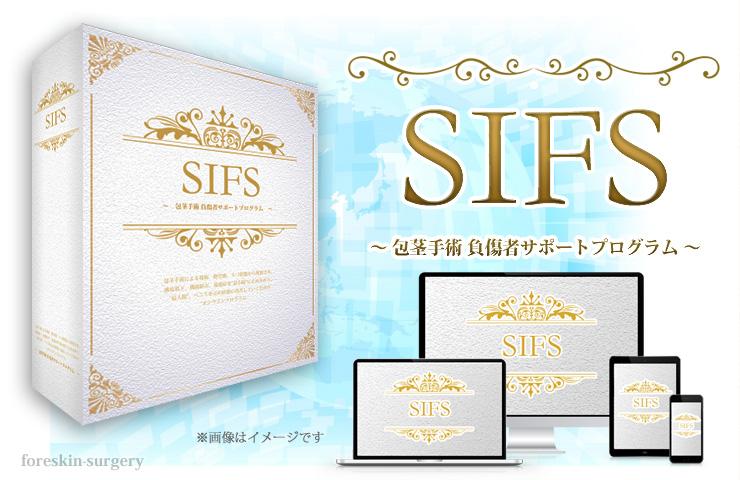 """""""包茎手術""""負傷者サポートプログラム(SIFS)"""