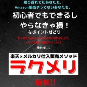 【ラクメリ】楽天✖メルカリで収入の柱構築メソッド!
