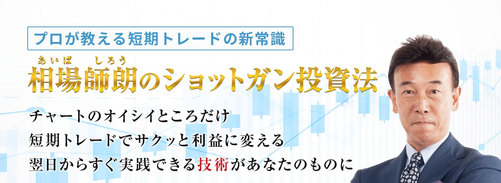 【相場師朗】のショットガン投資法