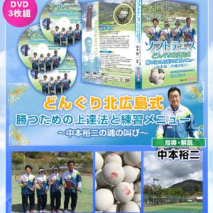 ソフトテニスどんぐり北広島式・勝つ為の上達法と練習メニュー