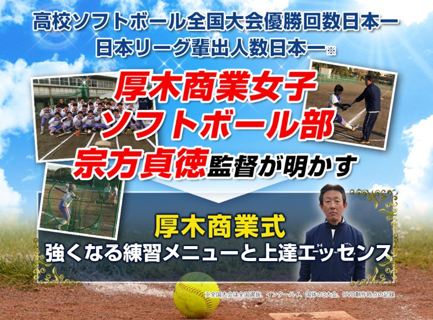 ソフトボール厚木商業式・強くなる練習メニューと上達エッセンス~見えない競争力の秘訣~
