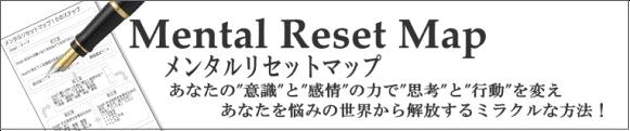 メンタルリセットマップインストラクターネット養成講座