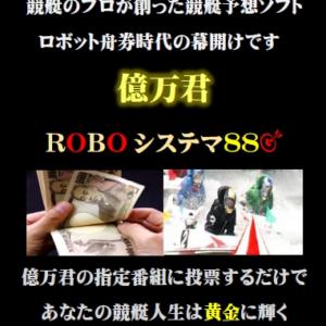 ロボット競艇予想ソフト「億万君ROBOシステマ88」
