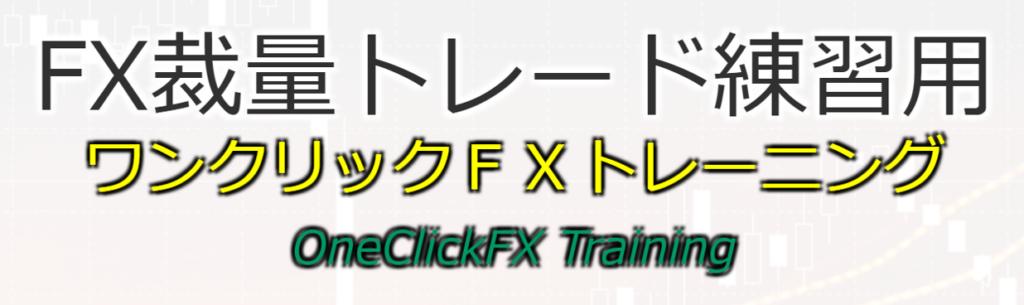 ワンクリックFXトレーニングLV4