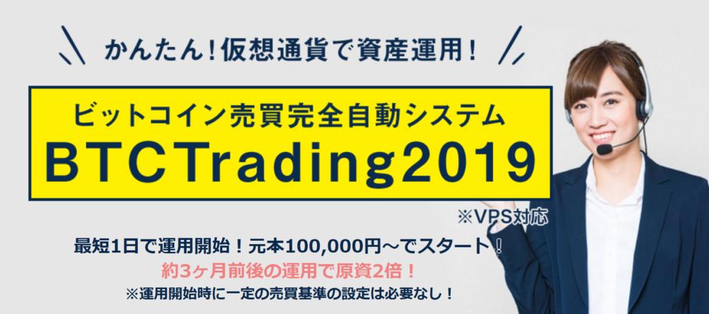 公式BTC Trading 2019