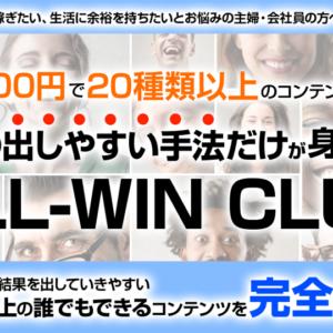 副業の学校〜ALL-WIN CLUB〜