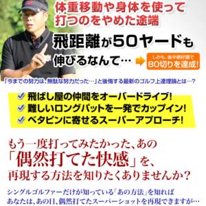 桑田泉のクォーター理論 上級編