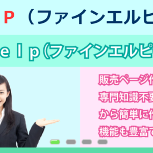 FineLP(ファインエルピー)∞