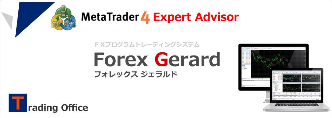 Forex Gerard(フォレックス ジェラルド)【フリー口座版】