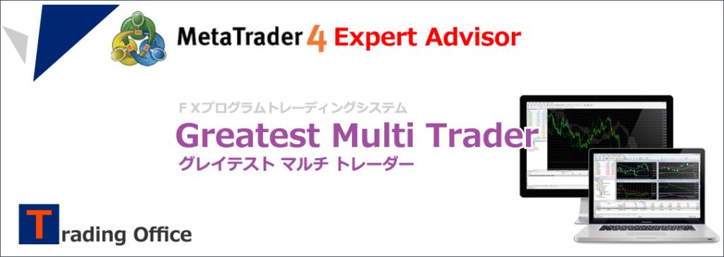 Greatest Multi Trader(グレイテスト マルチ トレーダー)