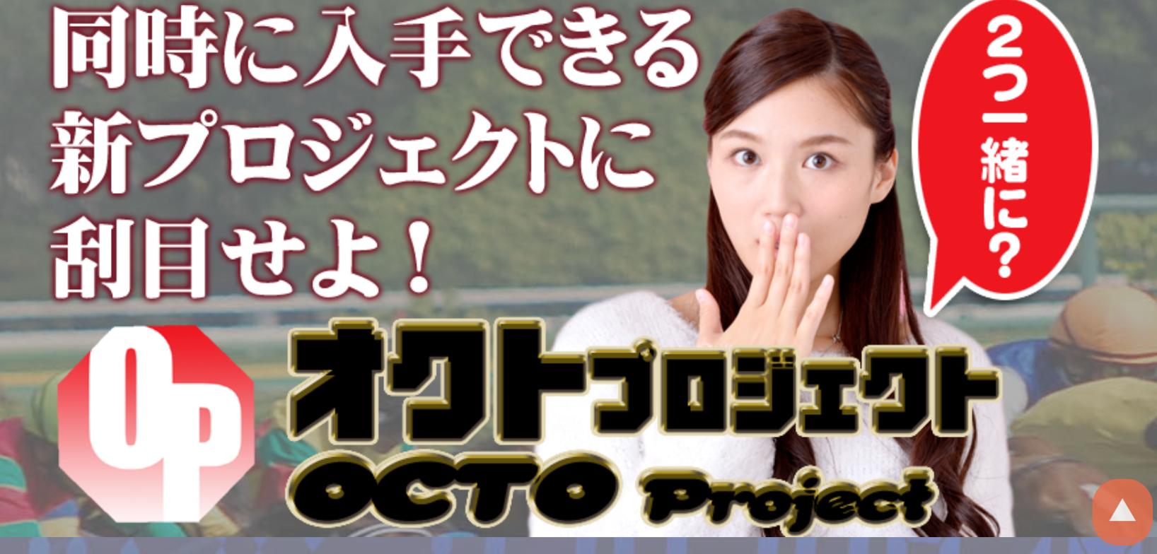 【オクトプロジェクト】2大競馬商材&ツールセット