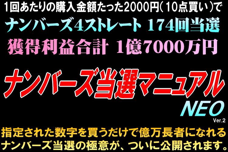ナンバーズ当選マニュアルNEO