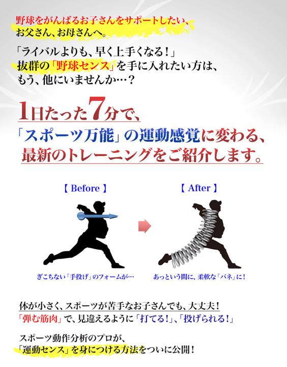 バネトレ野球センスを向上させる方法