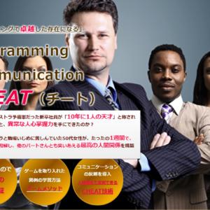 プログラミングコミュニケーションCHEAT