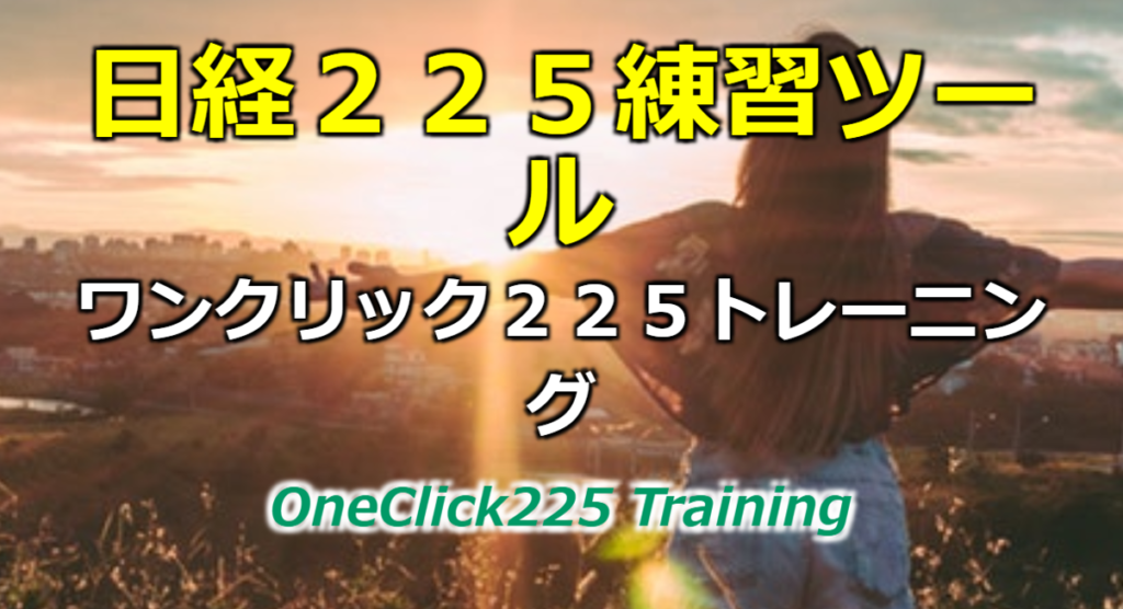 ワンクリック225トレーニング