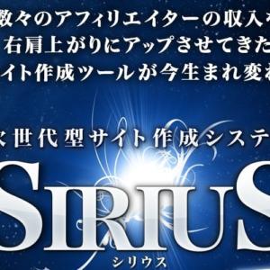 上位版次世代型サイト作成システム「SIRIUS」