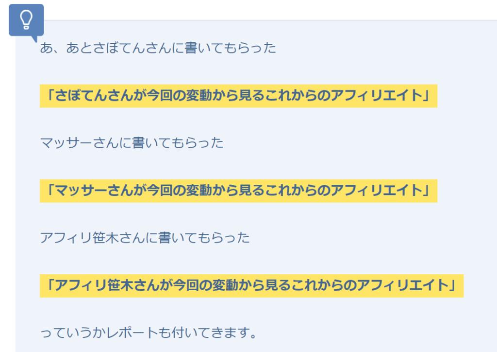 丸山広樹+アフィリエイト塾 テキスト販売