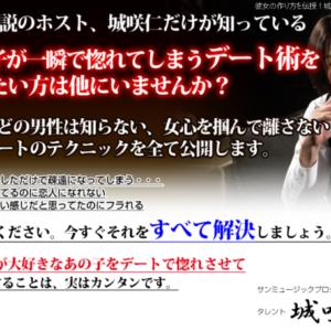 城咲仁のモテる男養成講座『今からモテにいくぞ!』今モテ3/デート編