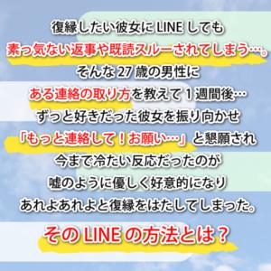 復縁LINE大全集(男性ダウンロード版)