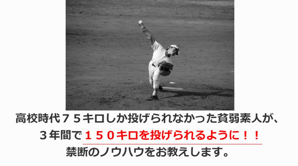 投球最速理論