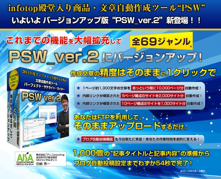 """文章自動作成ツール""""PSW_ver.2"""""""