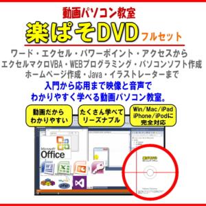 楽ぱそDVDフルセットオフィス2019対応版