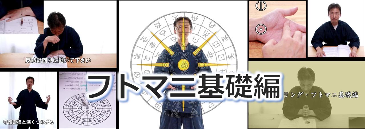 言霊ヒーリング~太占・フトマニ基礎編~