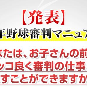 野球審判マニュアル「四人制審判&二人制審判」フルセット
