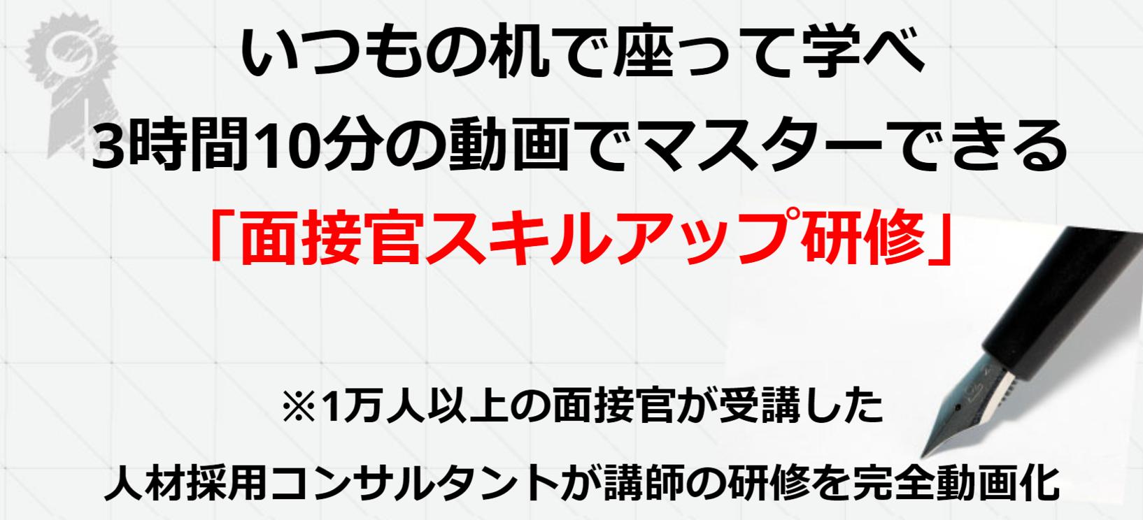 面接官スキルアップ研修動画