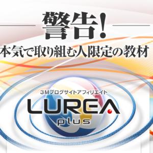 3Mブログサイトアフィリエイト「LUREA plus」