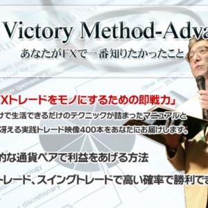 FXビクトリーメソッド【アドバンス】完全版