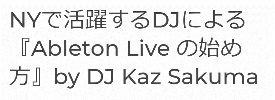 Ableton Live の始め方