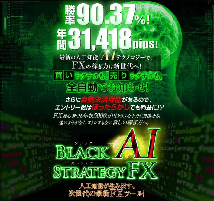 Black AI・ストラテジー FX - ブラストFX -