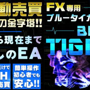 Blue Tiger System