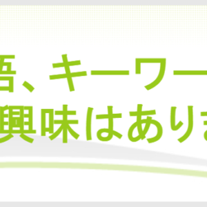 Cワード通常版120記事【top】