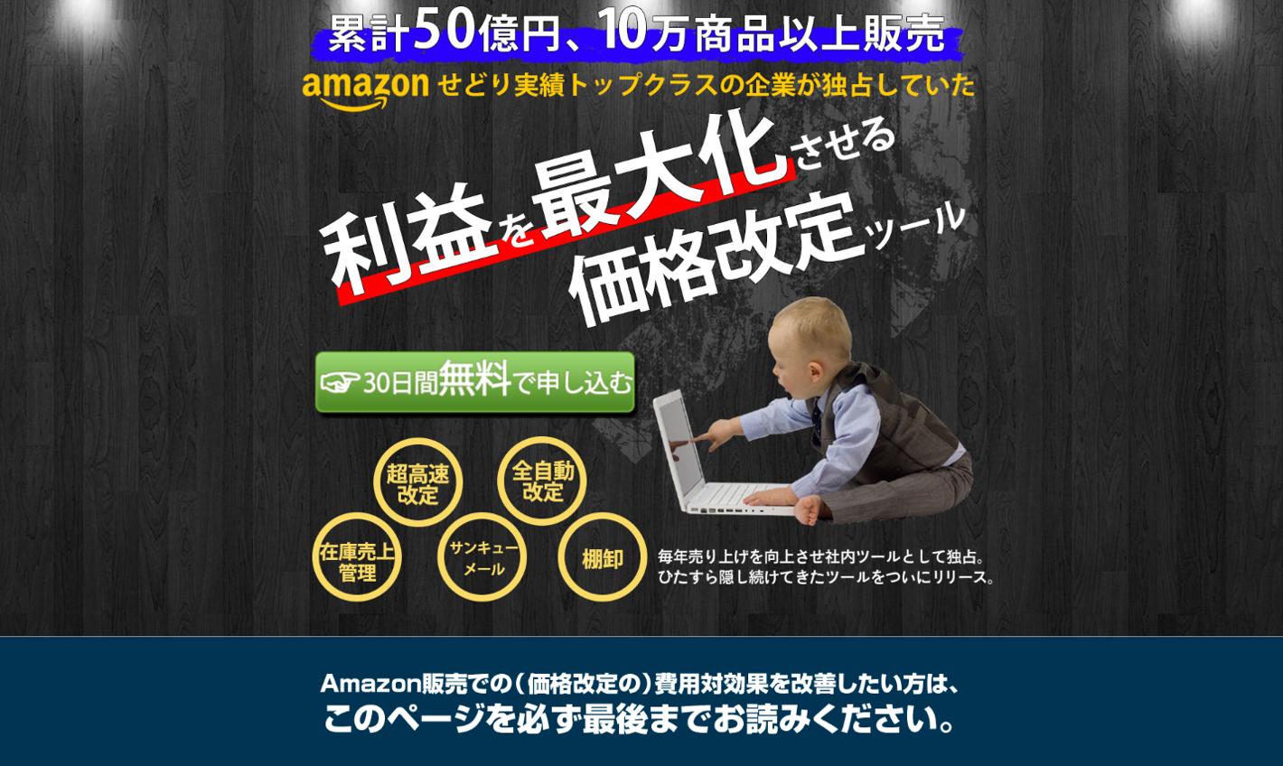 ECザウルス【Amazonせどり自動価格改定ツール】