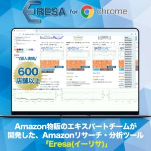 Eresa(イーリサ)PRO for Chrome/Amazonリサーチ・分析の決定版