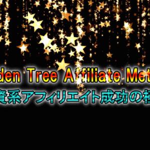 Golden Tree Affiliate Method 投資系アフィリエイト成功の極意