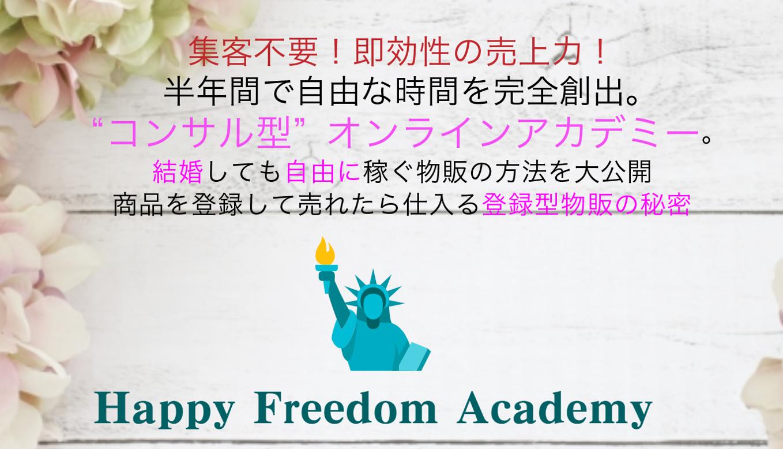 Happy Freedom Academy (最短最速無在庫物販)