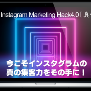 Instagram Marketing Hack4.0