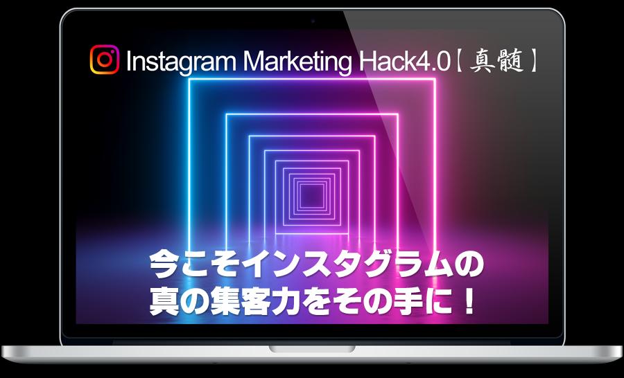 Instagram Marketing Hack4.0