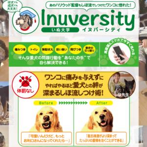 Inuversity(イヌバーシティ)