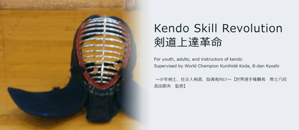 Kendo Skill Revolution