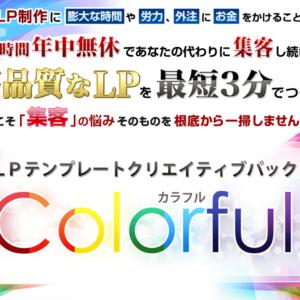 LPテンプレートクリエイティブパック「Colorful(カラフル)」