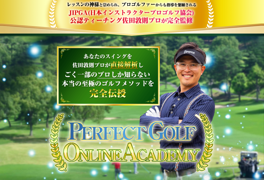 PERFECT GOLF ONLINE ACADEMY