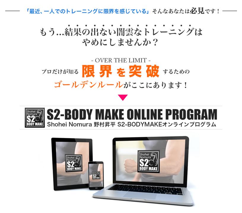 S2-BODYMAKEオンラインプログラム
