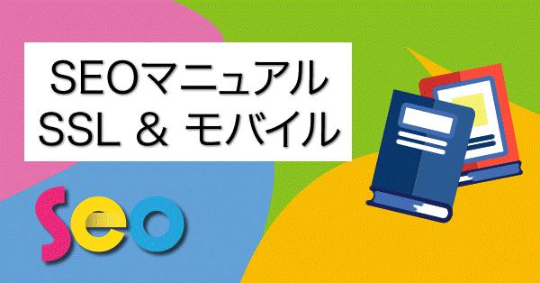SEOマニュアル SSL&モバイル
