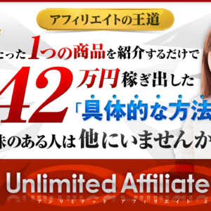 Unlimited Affiliate 2.0(アンリミテッドアフィリエイト2.0)