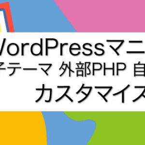 WordPressカスタマイズ マニュアル:テーマ・プラグインに頼らないWPサイト作り