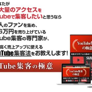 YouTube集客の極意